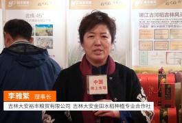 中网市场发布: 吉林大安金田水稻种植专业合作社