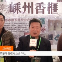 COTV全球直播: 嵊州市春顶茶叶香榧专业合作社