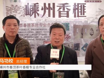 中国网上市场报道: 嵊州市春顶茶叶香榧专业合作社