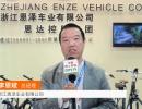 中国网上市场发布: 浙江恩泽车业