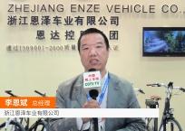 中网市场发布: 浙江恩泽车业