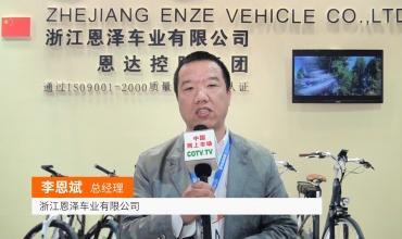 COTV全球直播: 浙江恩泽车业
