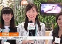 COTV全球直播: 广东阿米日记生物科技
