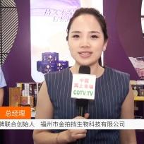 COTV全球直播: 福州金拍挡生物科技