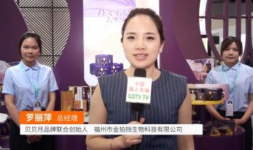 中国网上市场发布: 福州金拍挡生物科技
