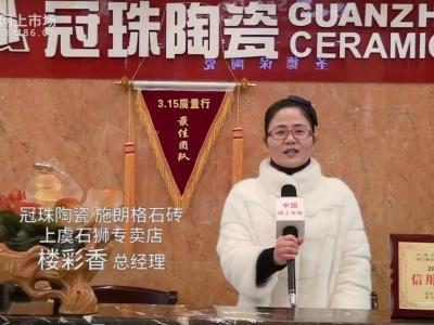 中国网上市场报道: 冠珠陶瓷 施朗格石砖上虞石狮专卖店
