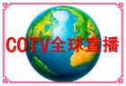 中網市場ChinaOMP.com_COTV 大號電視  全球直播