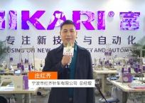 COTV全球直播: 宁波市红齐针车