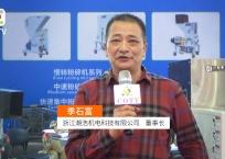 中网市场发布: 浙江潮浩机电科技