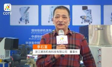 COTV全球直播: 浙江潮浩机电科技