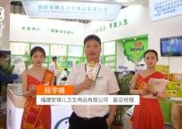 中网市场发布: 福建安琪儿卫生用品有限公司