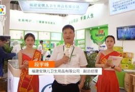 COTV全球直播: 福建安琪儿卫生用品有限公司