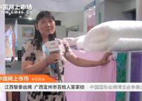 国际丝绸博览会:中网市场发布江西智泰丝绸、广西宜州市百姓