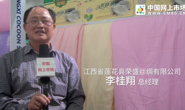 国际丝绸博览会:中网市场发布江西省莲花县荣盛丝绸