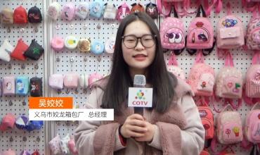 中网市场发布: 义乌市姣龙箱包