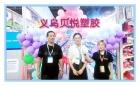 中網市場ChinaOMP.com_中網頭條發布:義烏市貝悅塑膠有限公司專業從事研發、生產、銷售乳膠氣球及配件產品