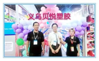 中网市场ChinaOMP.com_中网头条发布:义乌市贝悦塑胶有限公司专业从事研发、生产、销售乳胶气球及配件产品