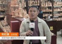 COTV全球直播: 东阳中国木雕城包氏黄杨木雕