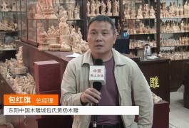 中网市场发布: 东阳中国木雕城包氏黄杨木雕