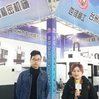 COTV全球直播: 台州世铭精密机械有限公司