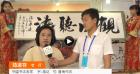 中网市场ChinaOMP.com_中网市场发布: 中国书法名家茹进存老师书法作品