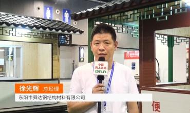 COTV全球直播: 东阳舜达钢结构