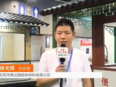 中国网上市场发布: 东阳舜达钢结构