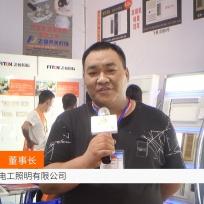 COTV全球直播: 河南飞顿电工照明