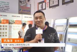 中网市场发布: 河南飞顿电工照明