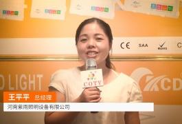 中网市场发布: 河南紫雨照明设备