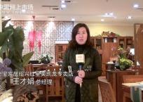 中网市场发布: 岛之宝家居绍兴红星美凯龙专卖店