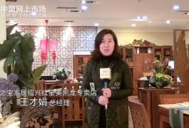 COTV全球直播: 岛之宝家居绍兴红星美凯龙专卖店
