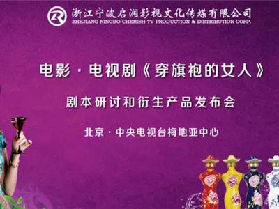 影视剧《穿旗袍的女人》剧本研讨和衍生产品发布会在北京举行