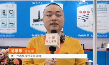COTV全球直播: 厦门市尚易科技有限公司