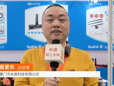 中国网上市场报道: 厦门市尚易科技有限公司