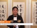 中国网上市场报道: 梁启清书雕