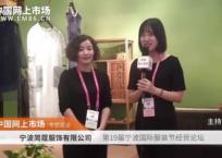 宁波国际服装节:中网市场发布简蔻服饰