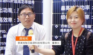 中网市场发布: 意美旭智芯能源科技有限公司
