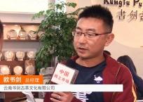 中网市场发布: 云南书剑古茶文化有限公司