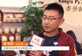 COTV全球直播: 云南书剑古茶文化有限公司