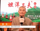中国网上市场报道: 广州茶博会 福安市参展团