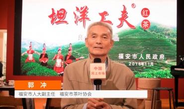 COTV全球直播: 广州茶博会 福安市参展团