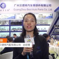 COTV全球直播: 广州市贝偲特汽配有限公司