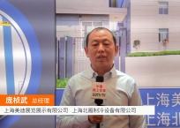 中网市场发布: 上海美迪展览