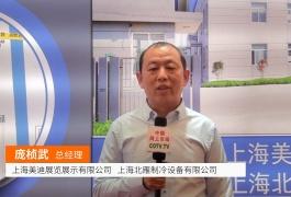 COTV全球直播: 上海美迪展览