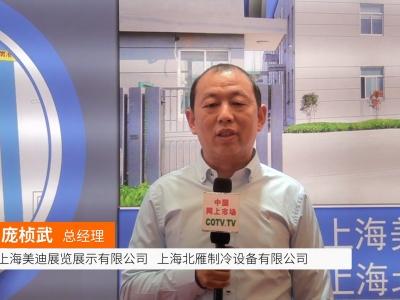 中国网上市场发布: 上海美迪展览
