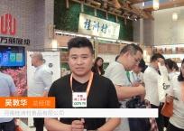 中网市场发布:河南桂洲村食品