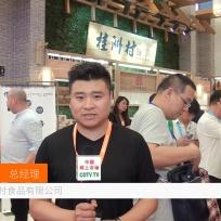 COTV全球直播:河南桂洲村食品