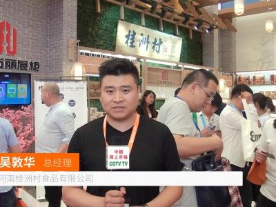 中国网上市场发布:河南桂洲村食品