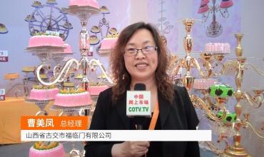 中网市场发布: 山西省古交市福临门食品